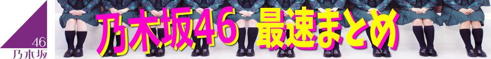 乃木坂46まとめ【最速報】アンテナ
